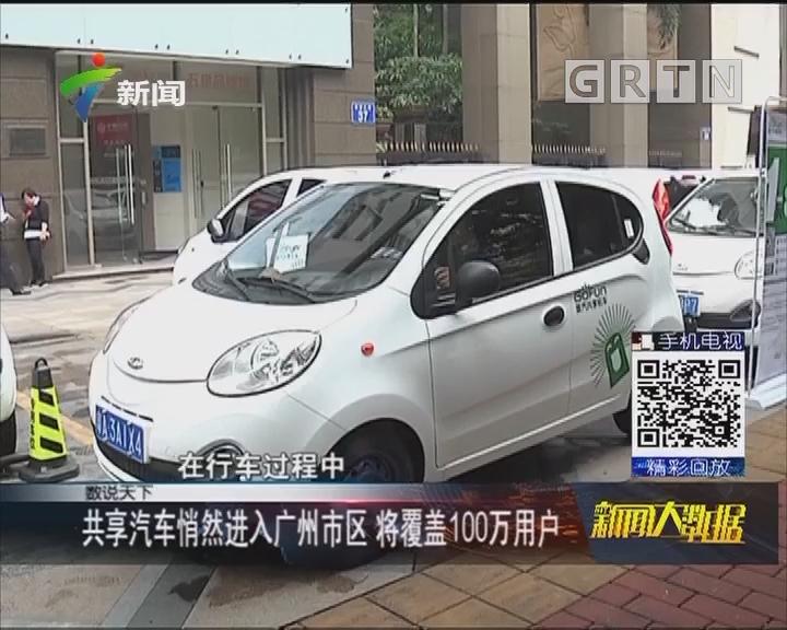 共享汽车悄然进入广州市区 将覆盖100万用户