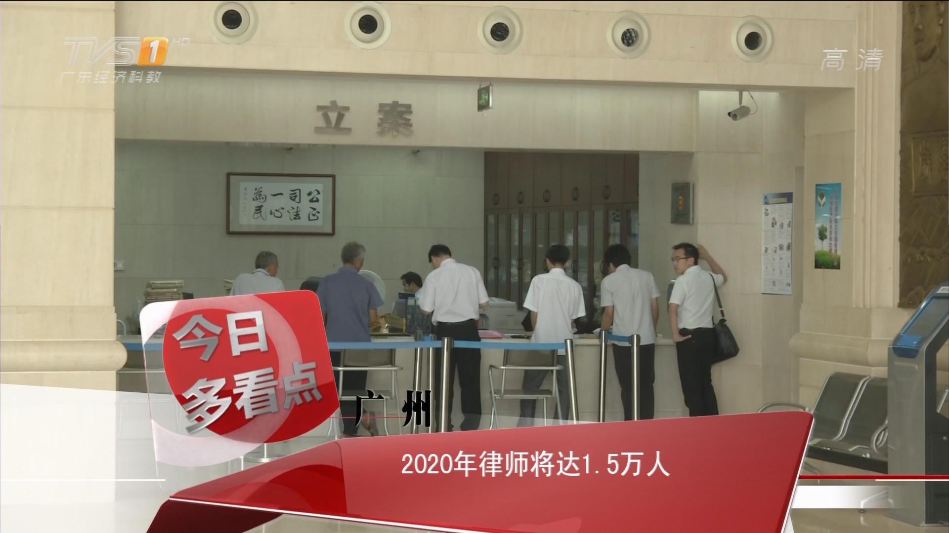 广州:2020年律师将达1.5万人