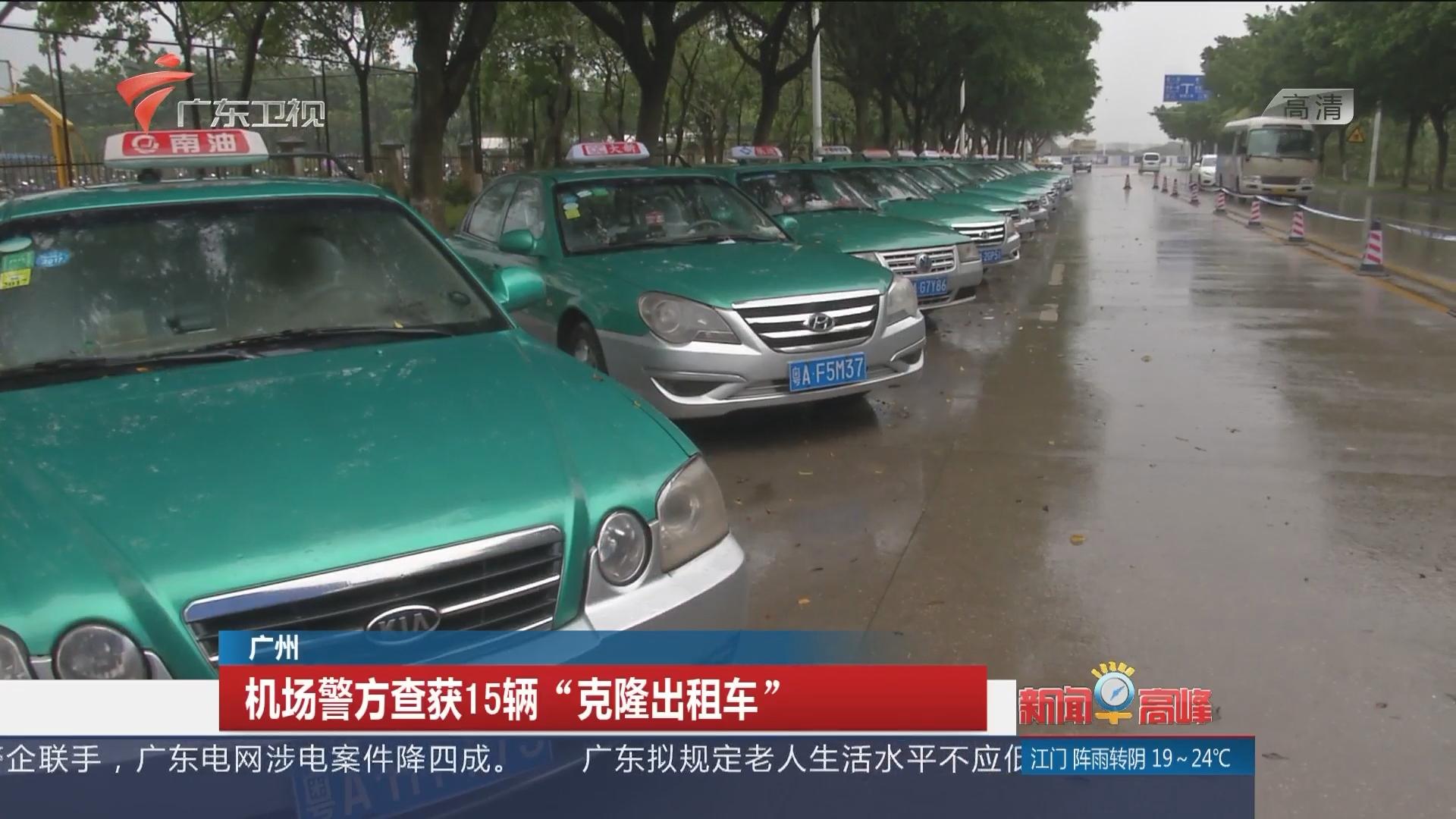 """广州:机场警方查获15辆""""克隆出租车"""""""