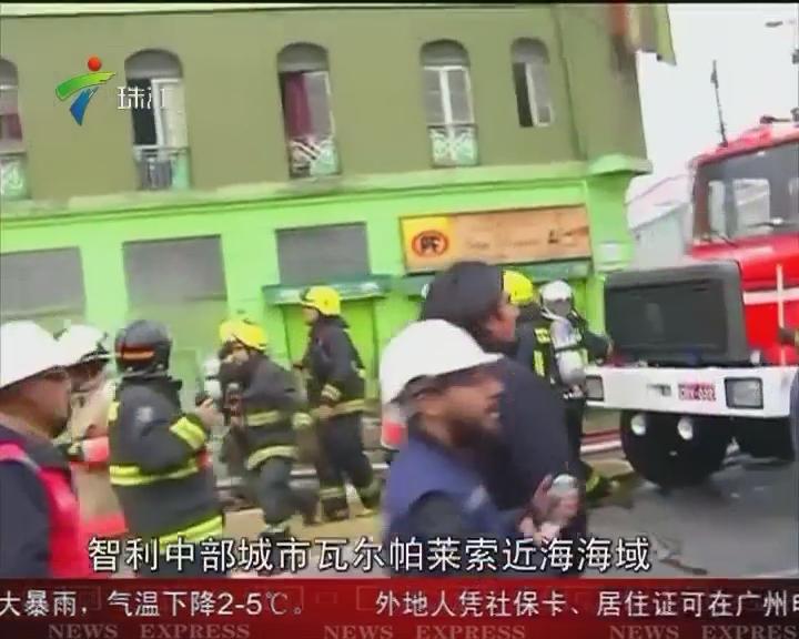 智利中部发生7.1级地震 未引发海啸