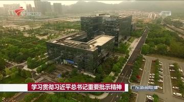 广东:加快形成以创新为主要引领和支撑的经济体系和发展模式