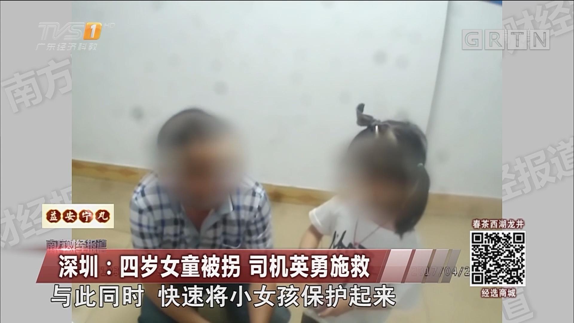 深圳:四岁女童被拐 司机英勇施救