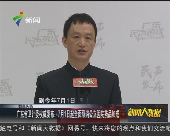 广东省卫计委权威发布:7月1日起全面取消公立医院药品加成