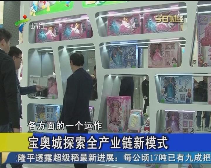 宝奥城探索全产业链新模式