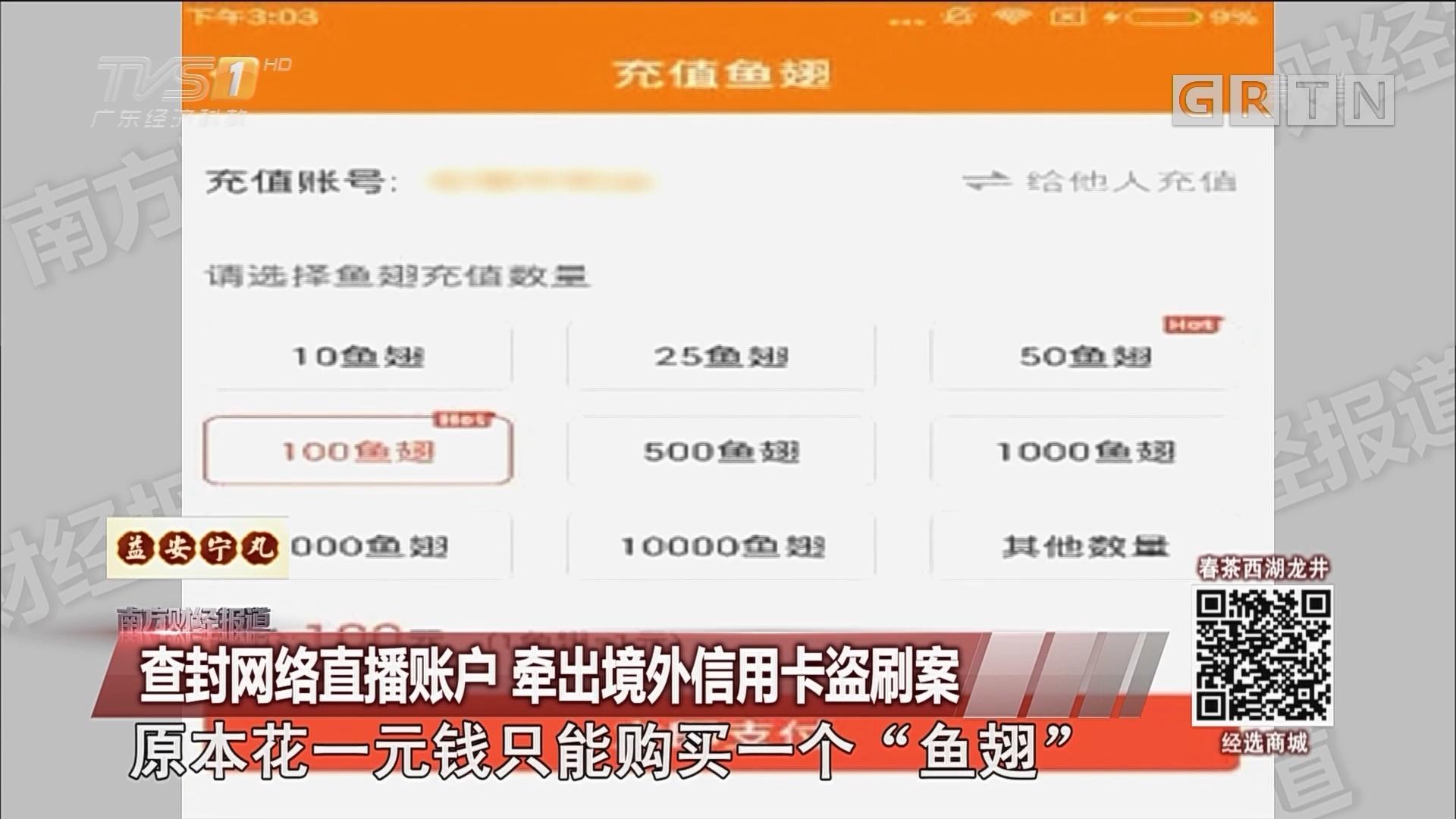 查封网络直播账户 牵出境外信用卡盗刷案