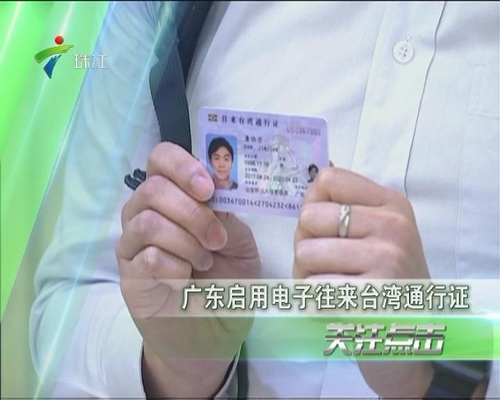 广东启用电子往来台湾通行证