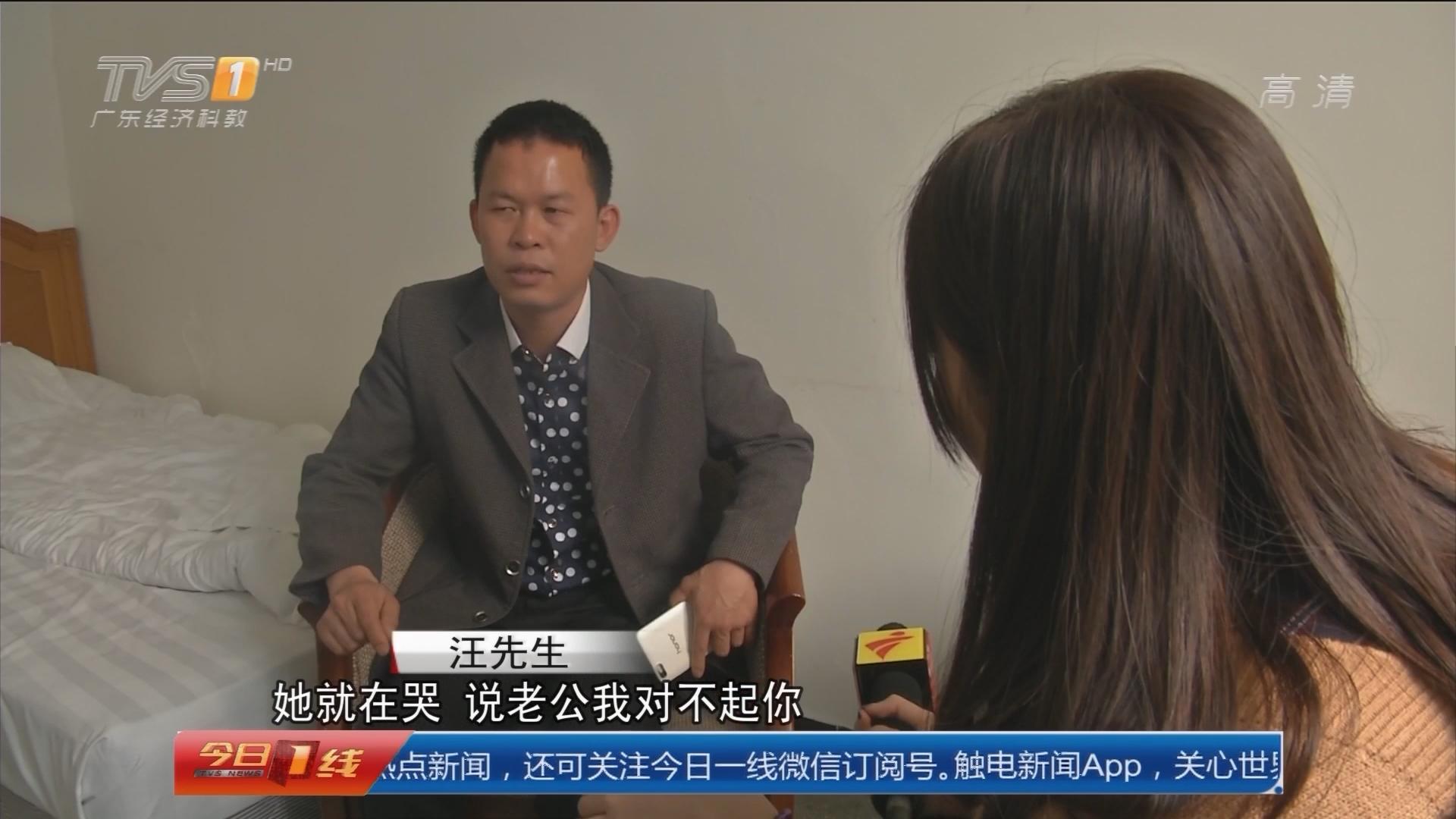 广州:盲妻突然离家 怕出意外盲夫苦寻