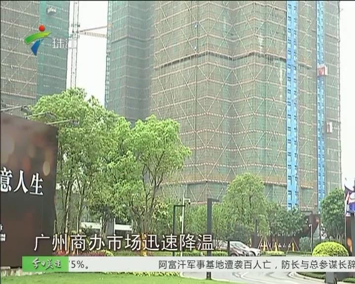 """""""330""""新政发威 广州四月份一手公寓零成交"""