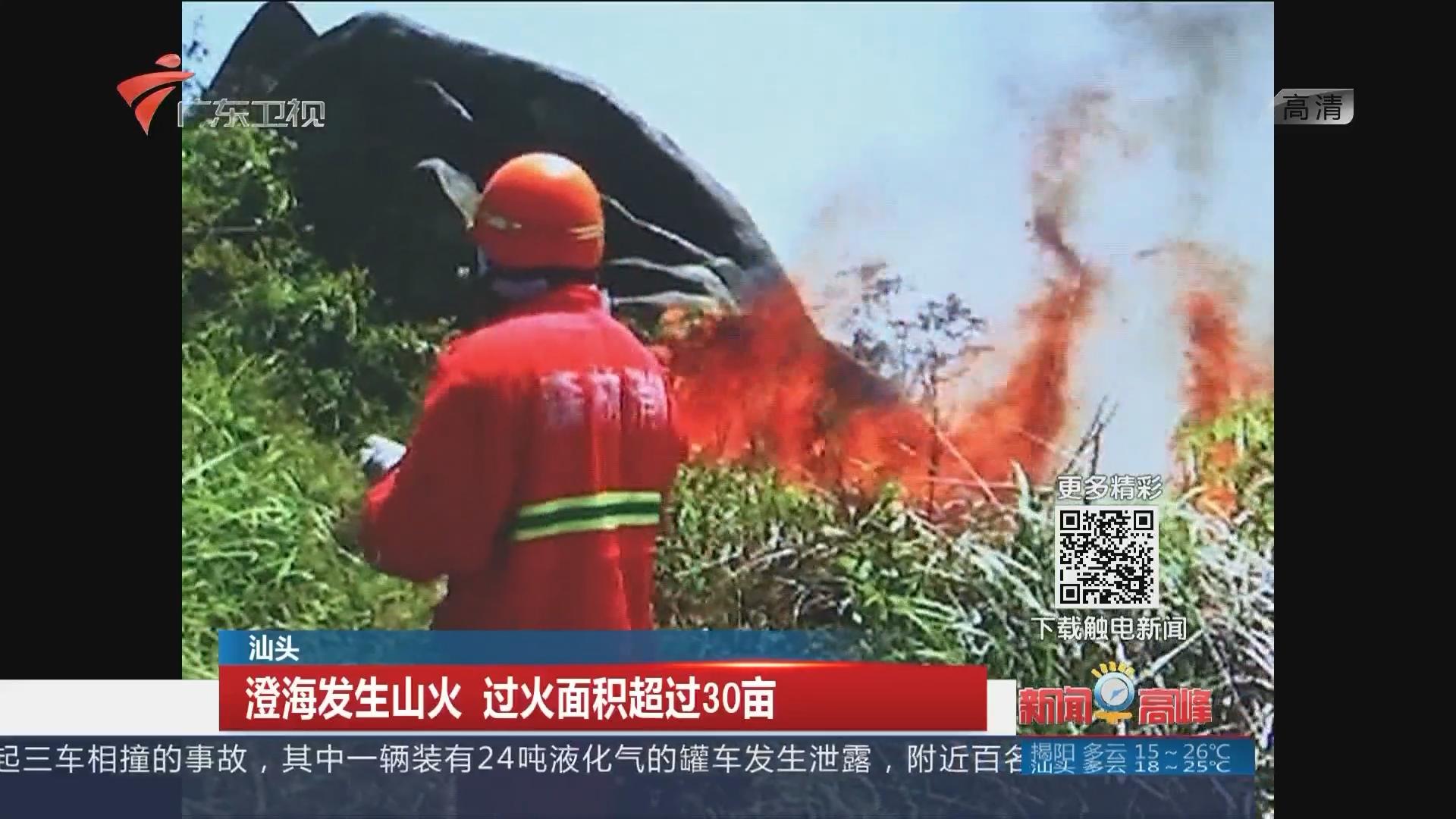 汕头:澄海发生山火 过火面积超过30亩