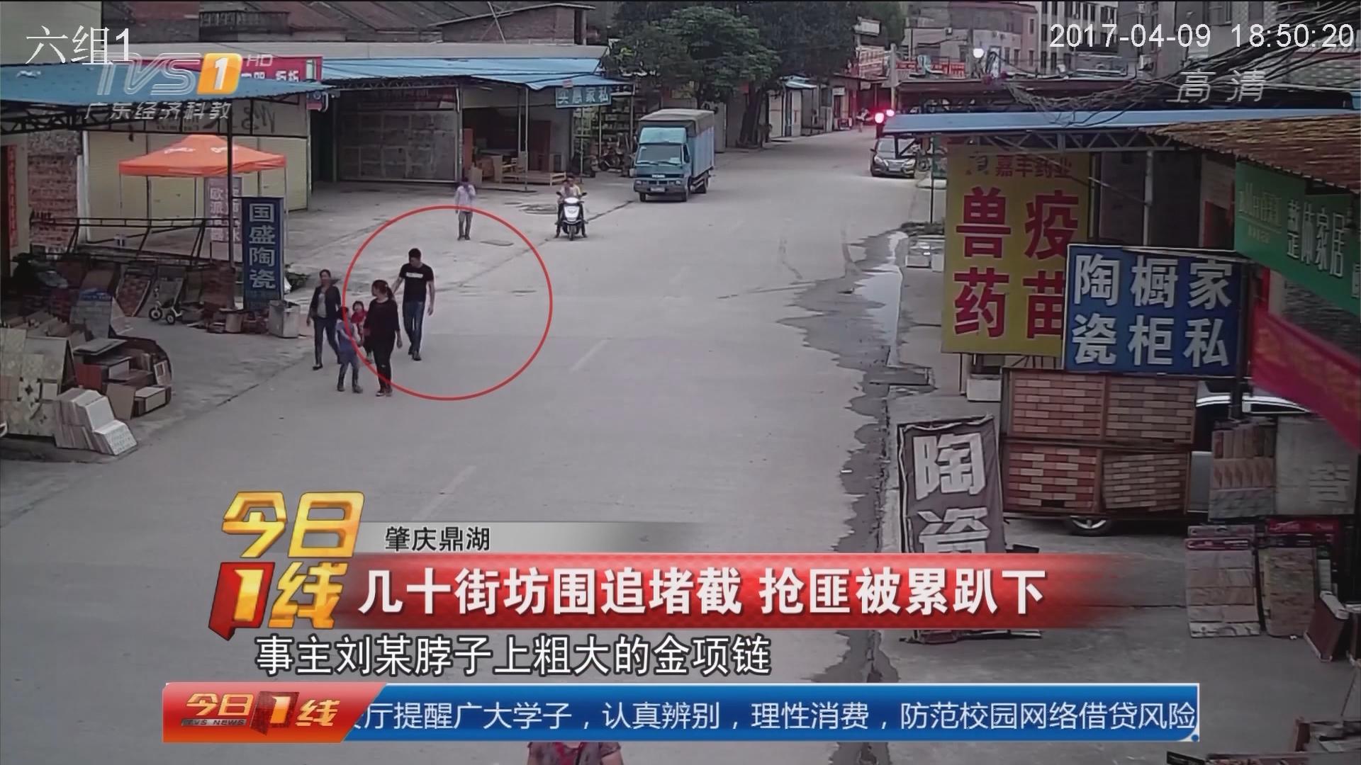 肇庆鼎湖:几十街坊围追堵截 抢匪被累趴下