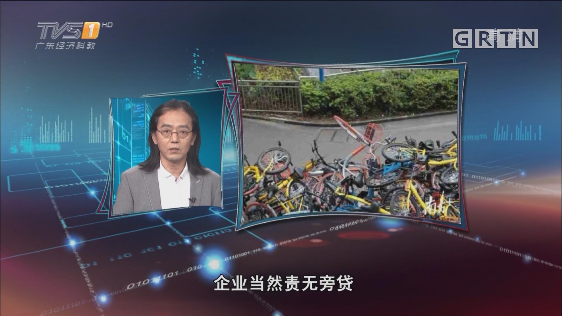 20170428《马后炮》让城市变得更好 共享单车需规则共建