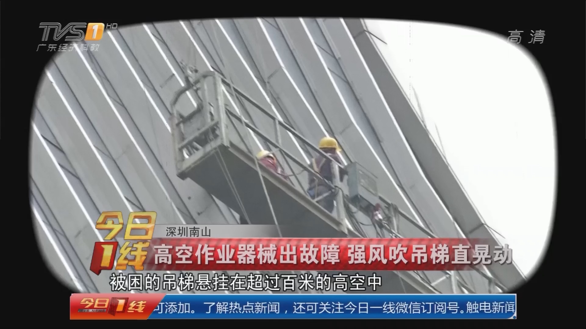 深圳南山:高空作业器械出故障 强风吹吊梯直晃动
