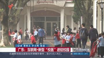 """广东:互联网+新型""""校医""""进驻校园"""