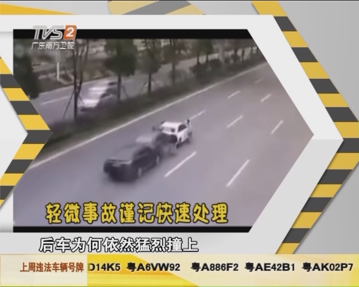 交通大喇叭:轻微事故谨记快速处理