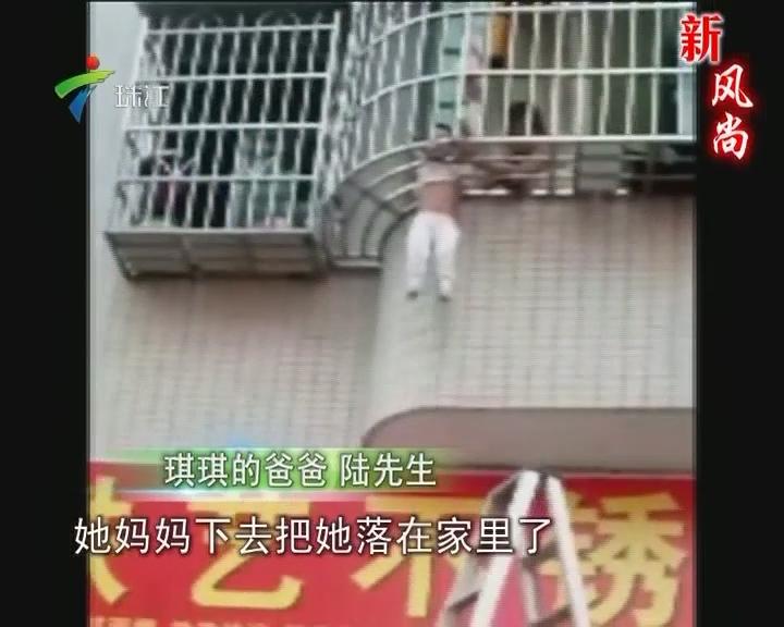 惠州:2岁半女童悬挂防盗网 热心群众齐救援