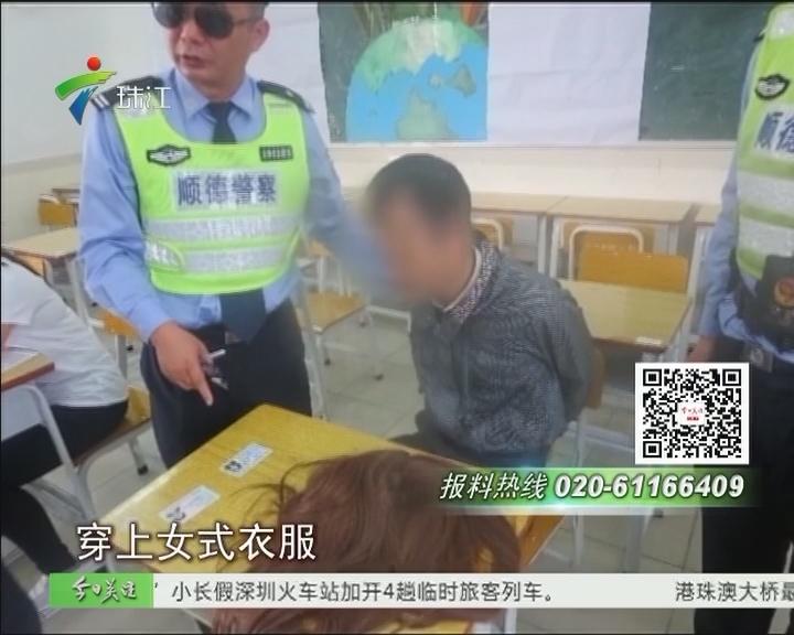 顺德:小叔男扮女装 替嫂考试被抓
