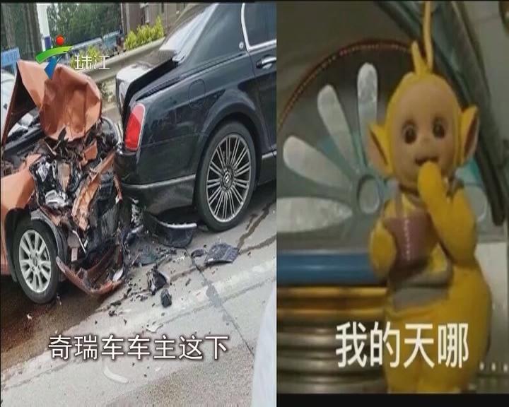 惠州:奇瑞追尾宾利 车主自掏腰包60万?