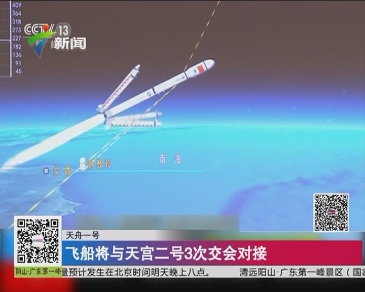 天舟一号:飞船将与天宫二号3次交会对接