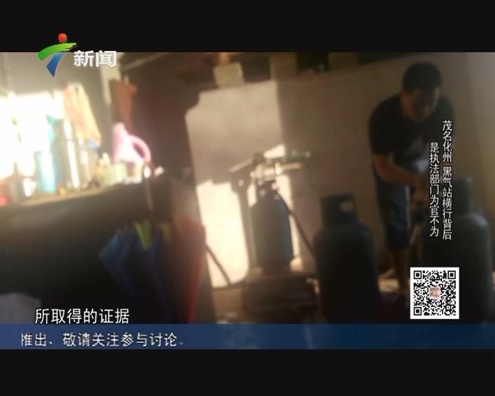 20170414《社会纵横》茂名化州黑气站横行背后是执法部门为官不为