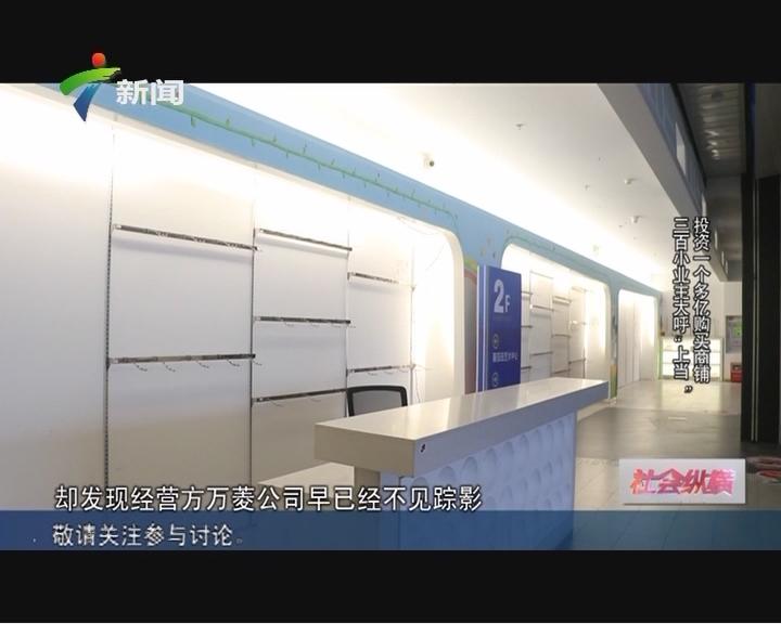"""20170411《社会纵横》投资一个多亿购买商铺 三百小业主大呼""""上当"""""""