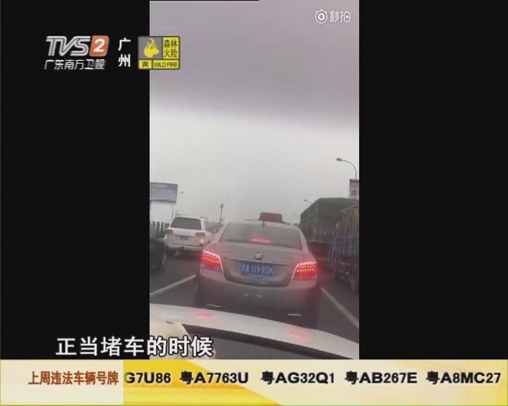 网友视频:违法占用应急车道