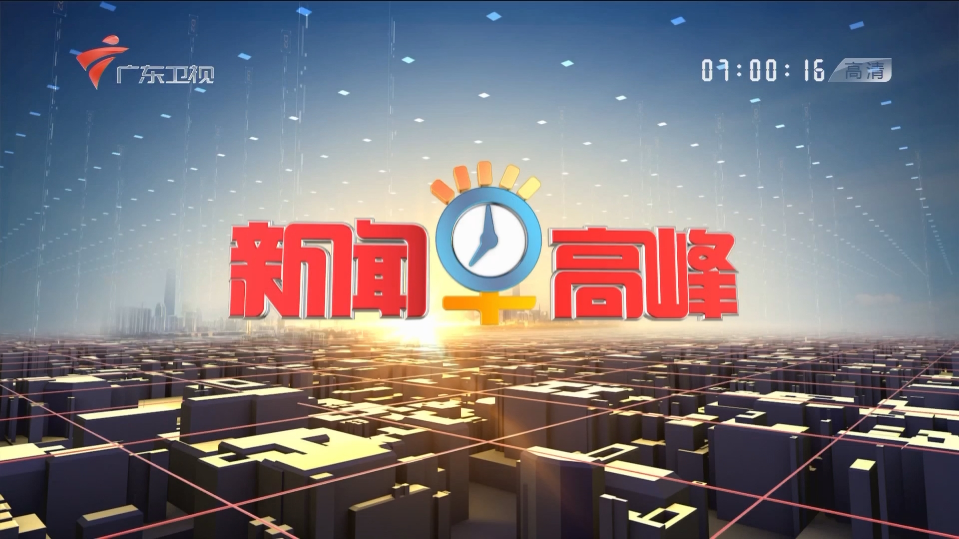 """20170423《新闻早高峰》天舟一号与天宫二号成功""""合体"""""""