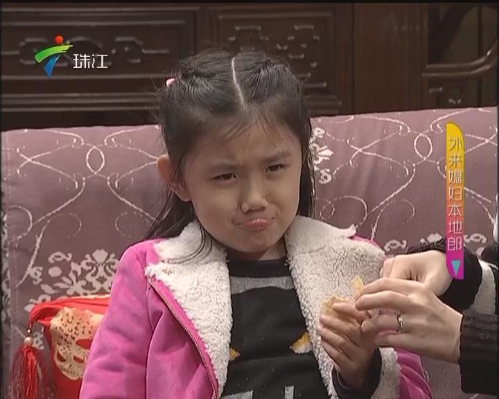 20170415《外来媳妇本地郎》治治公主病(上)