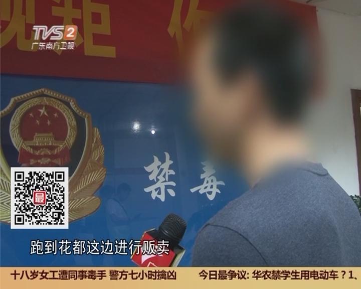 广州花都:毒贩拒捕 驾车撞伤民警被抓捕