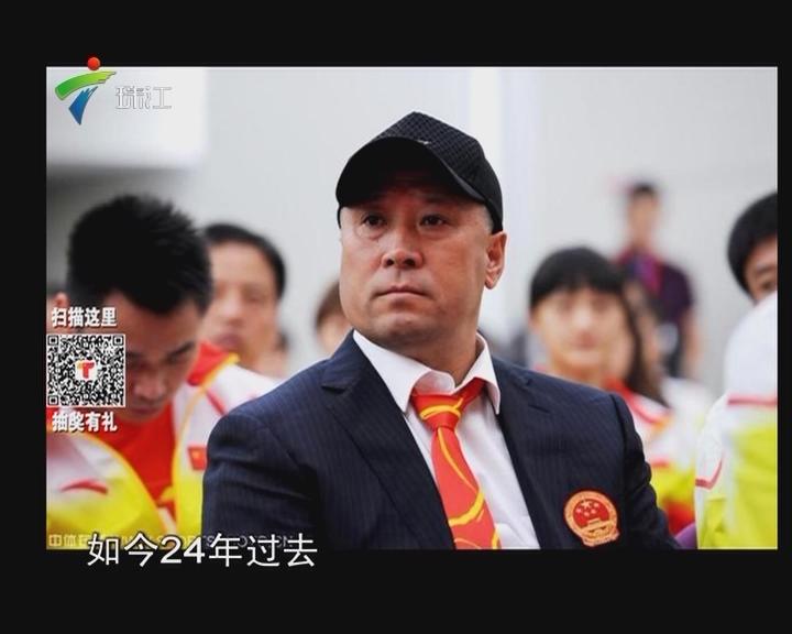 李永波承认卸任国羽帅位 调任奥委会