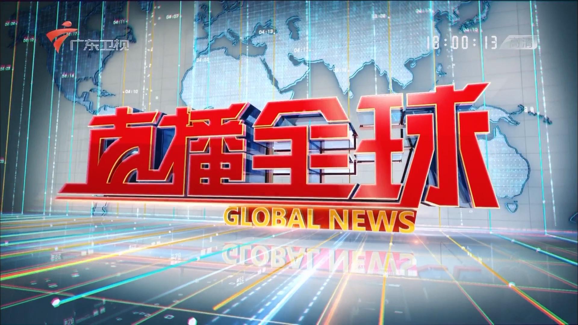 20170425《直播全球》世界紧盯朝鲜今天是否核试 朝鲜举行史上最大规模炮击演练