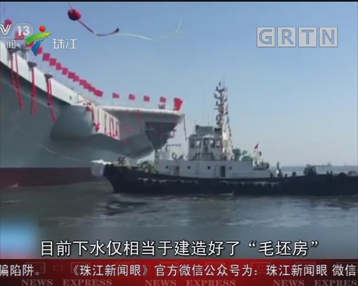 中国首艘国产航母今天下水