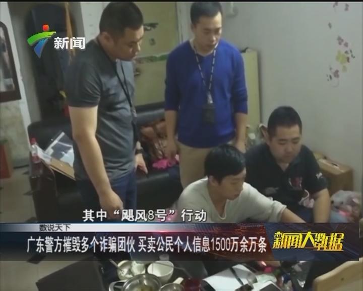 广东警方摧毁多个诈骗团伙 买卖公民个人信息1500万余万条