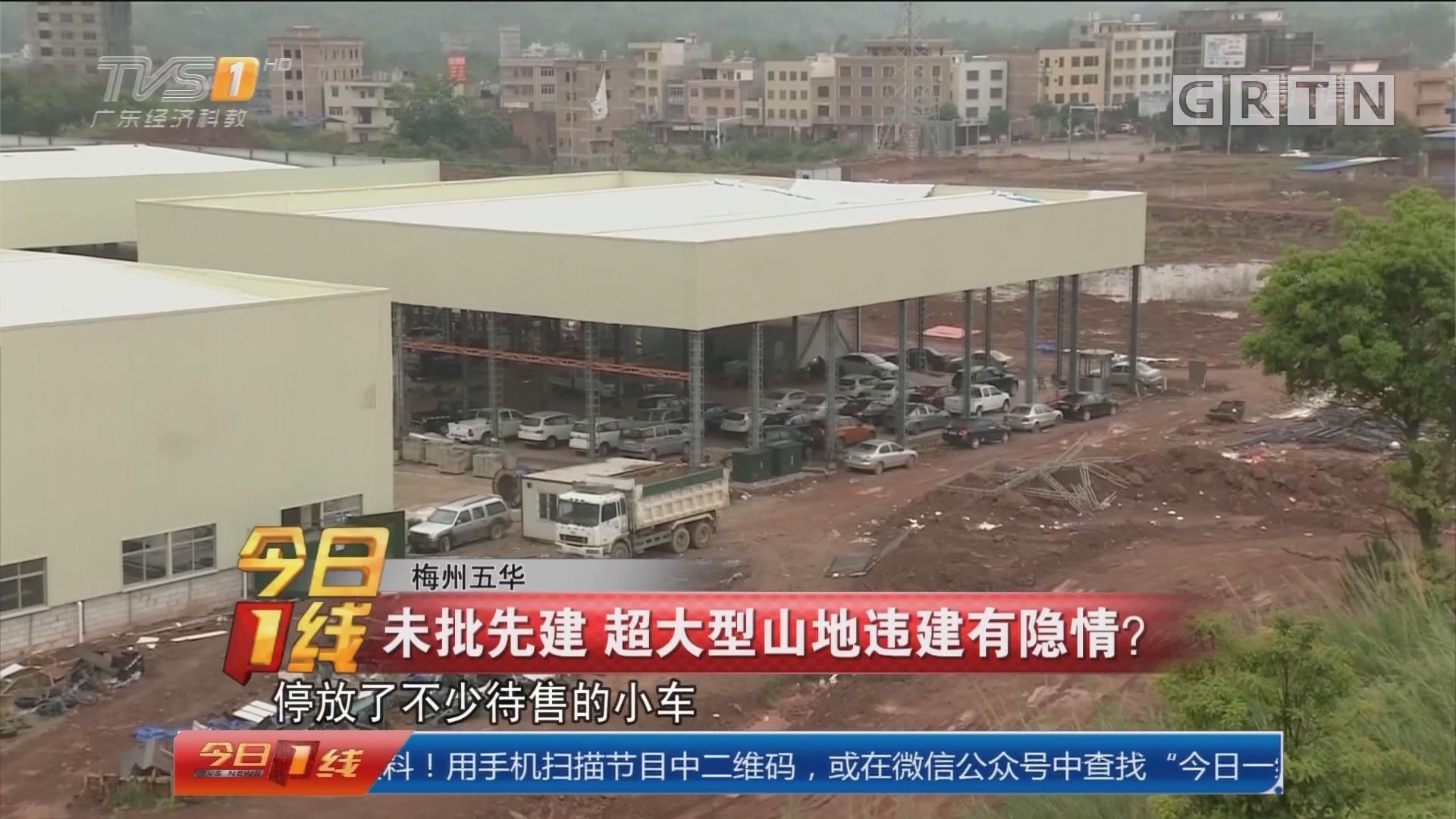梅州五华:未批先建 超大型山地违建有隐情?