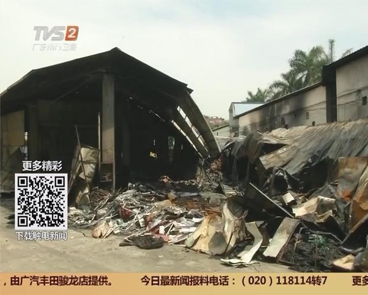 东莞东城:废品站深夜突发大火 殃及池鱼