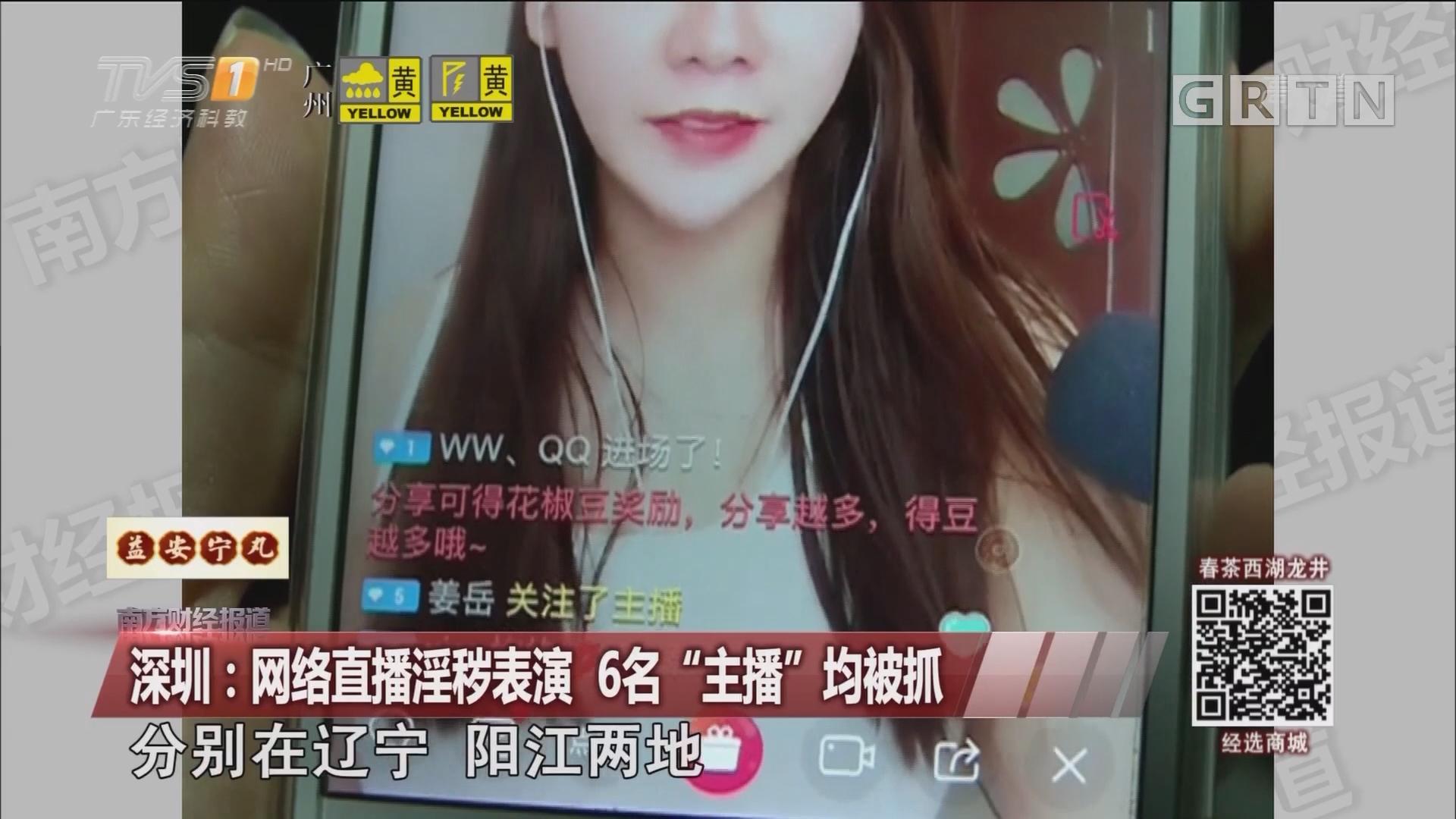 """深圳:网络直播淫秽表演 6名""""主播""""均被抓"""