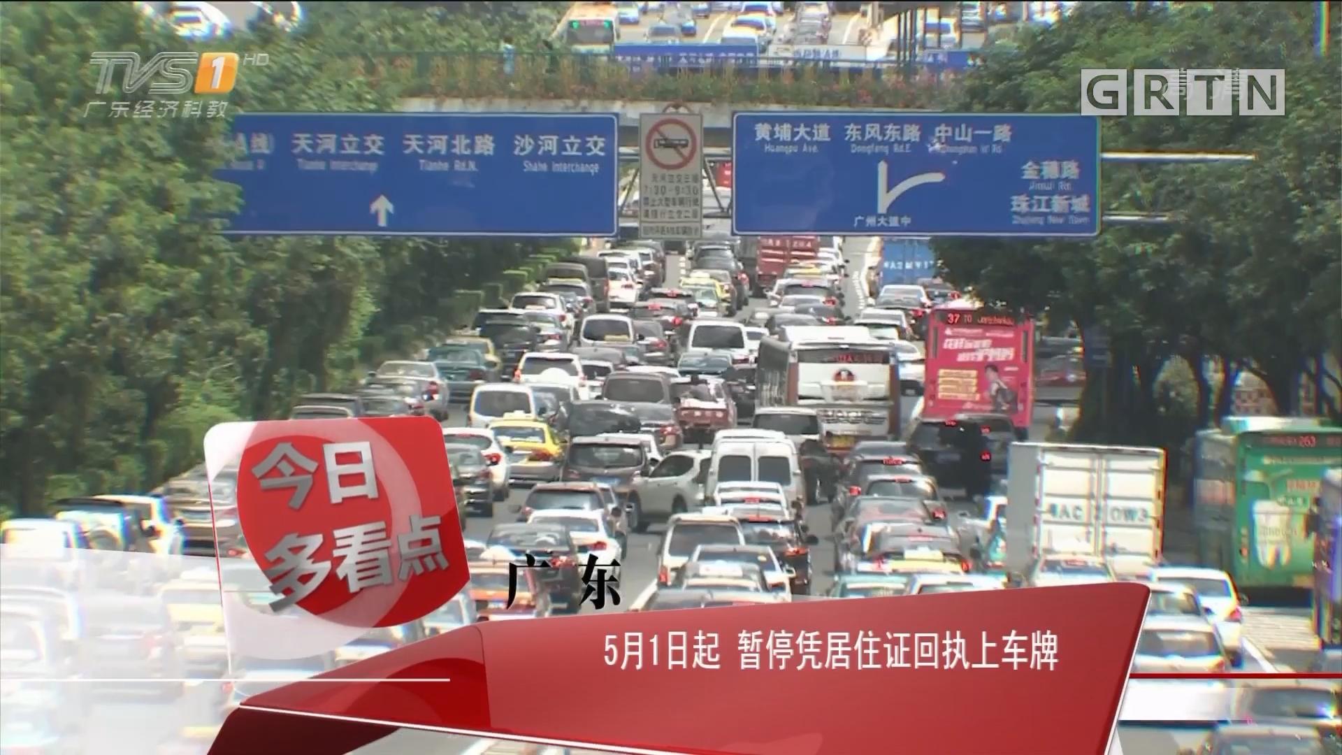 广东:5月1日起 暂停凭居住证回执上车牌