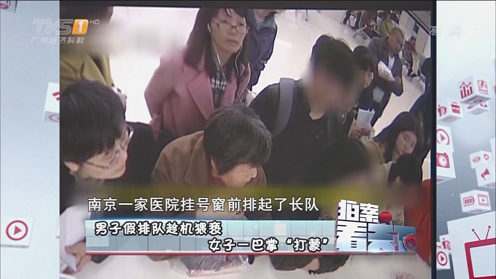 """20170419《拍案看天下》男子假排队趁机猥亵 女子一巴掌""""打蒙"""""""