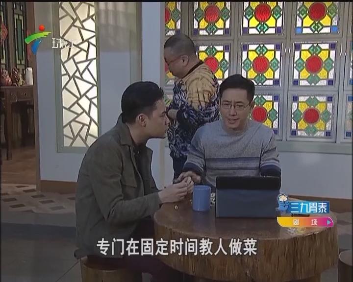 20170409《外来媳妇本地郎》无妻的日子(上)