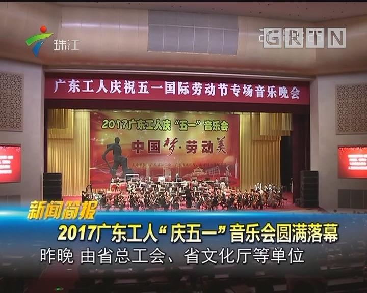 """2017广东工人""""庆五一""""音乐会圆满落幕"""