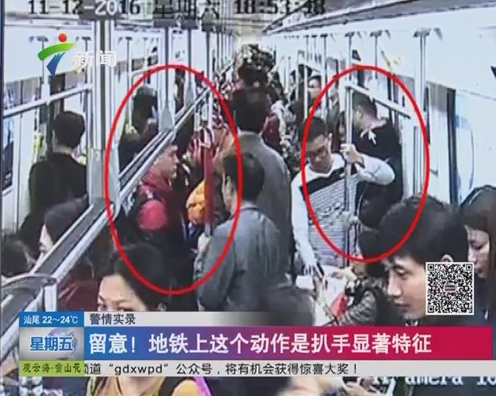 警情实录:留意!地铁上这个动作是扒手显著特征