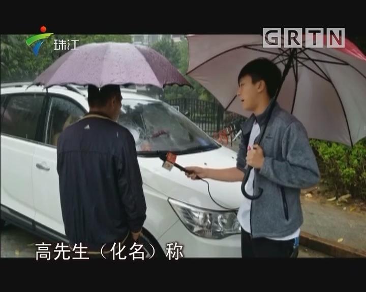 中山:爱车被砸 车主就在车内目睹全过程