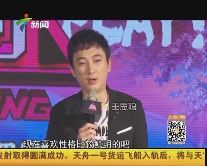 王思聪林更新联手打造《次元星计划》