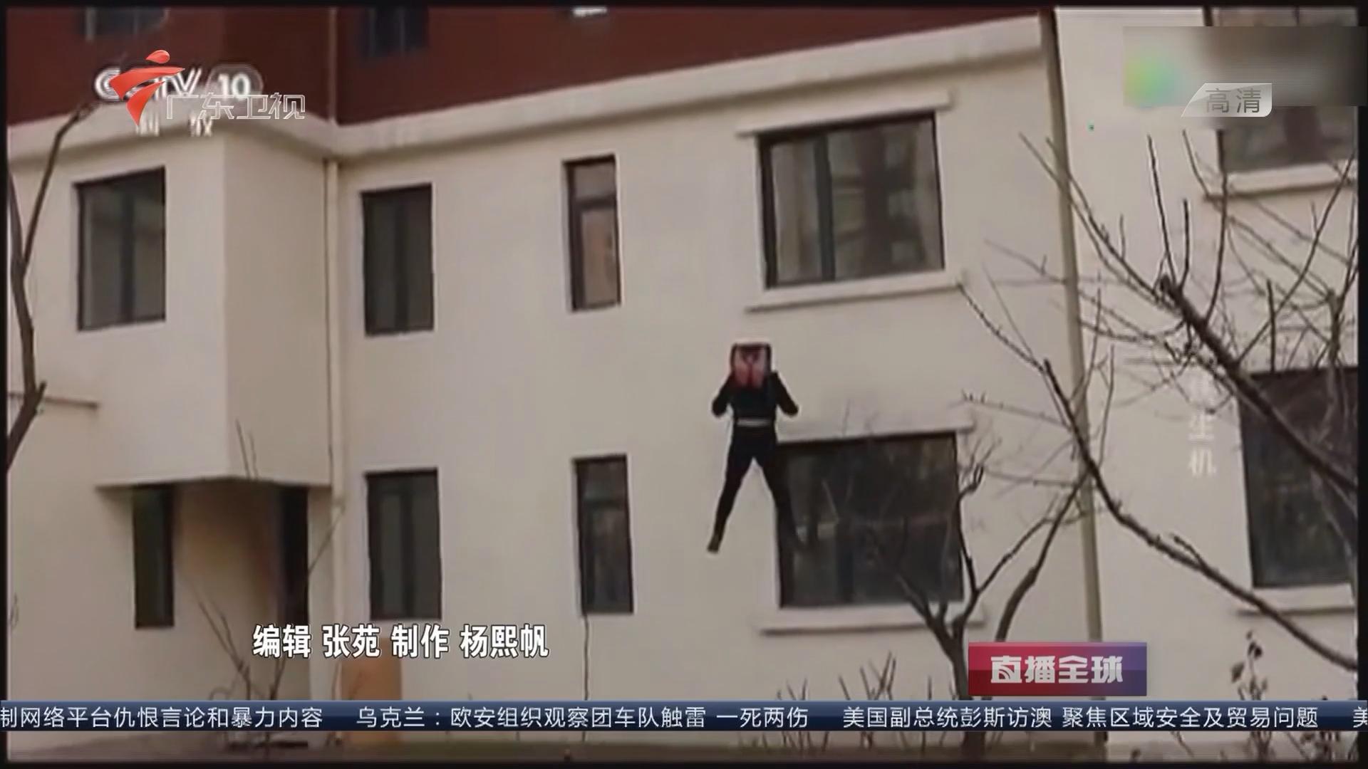 高层住户遇火情可跳窗逃生?操作简单 最高26楼住户可使用