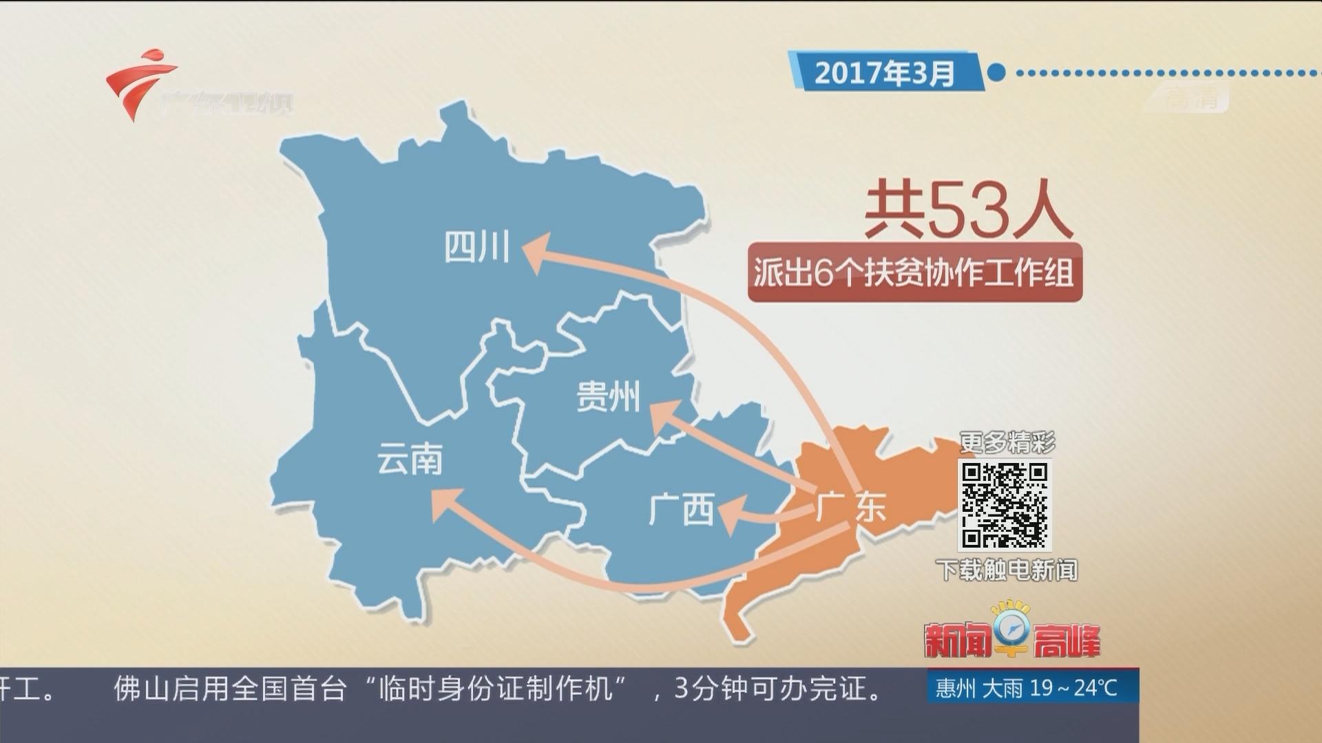 """广东:深刻把握""""两个走在前列""""的要求 确保如期高质量全面建成小康社会"""