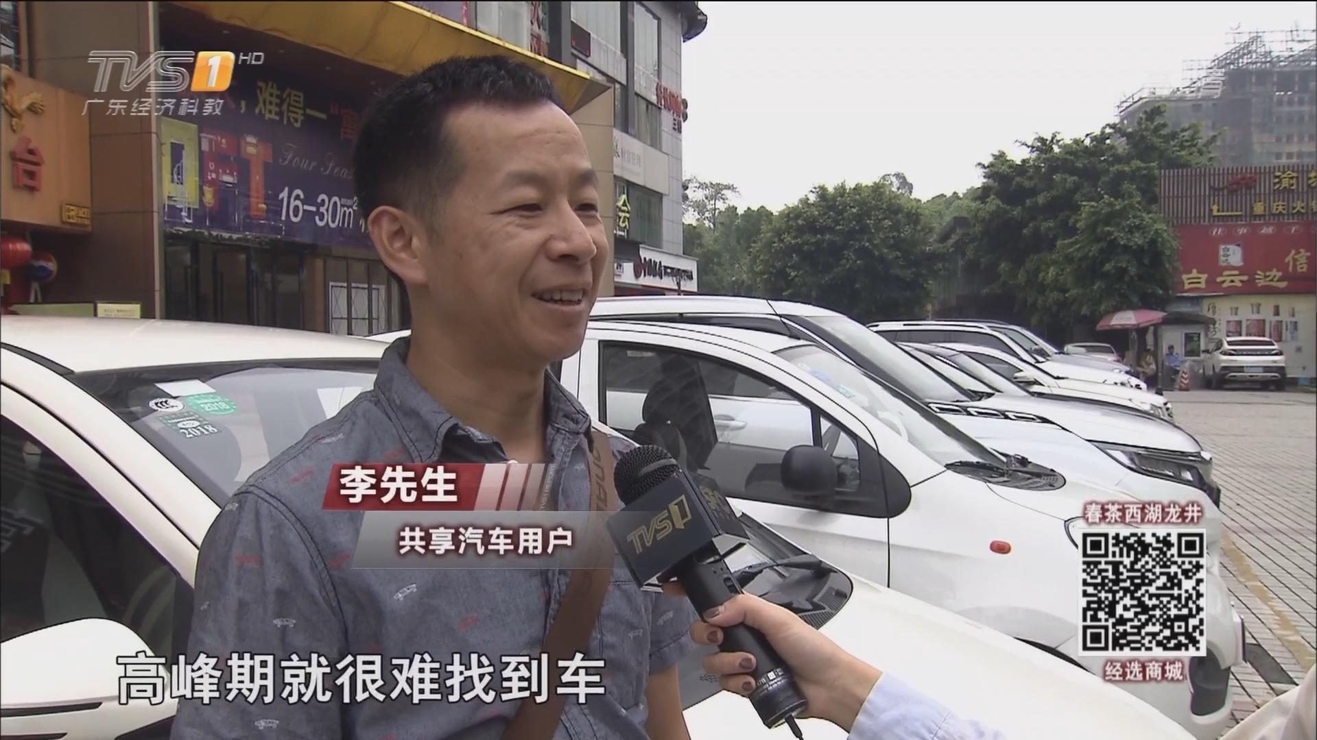 记者体验:共享汽车 广州城区量少停车难!