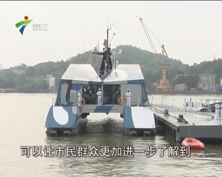 """触摸""""迷彩蓝"""" 南海舰队多艘舰艇对公众开放"""