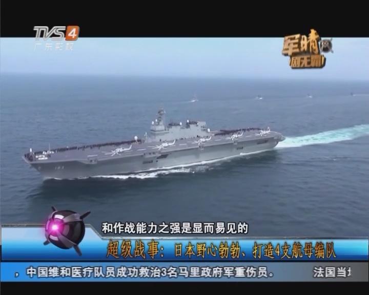 20170421《军晴剧无霸》超级战事:日本野心勃勃 打造4支航母编队