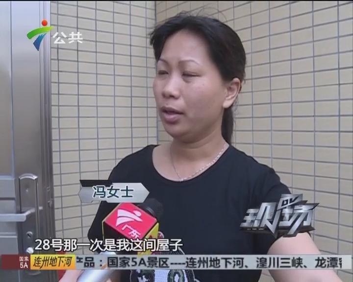 中山:房子屡现污物 监控记录过程