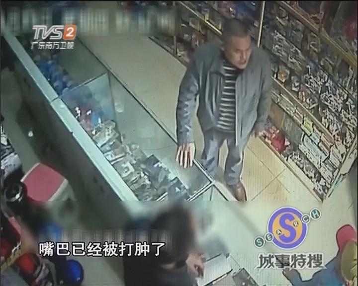 儿子偷玩具 父亲拳脚相加