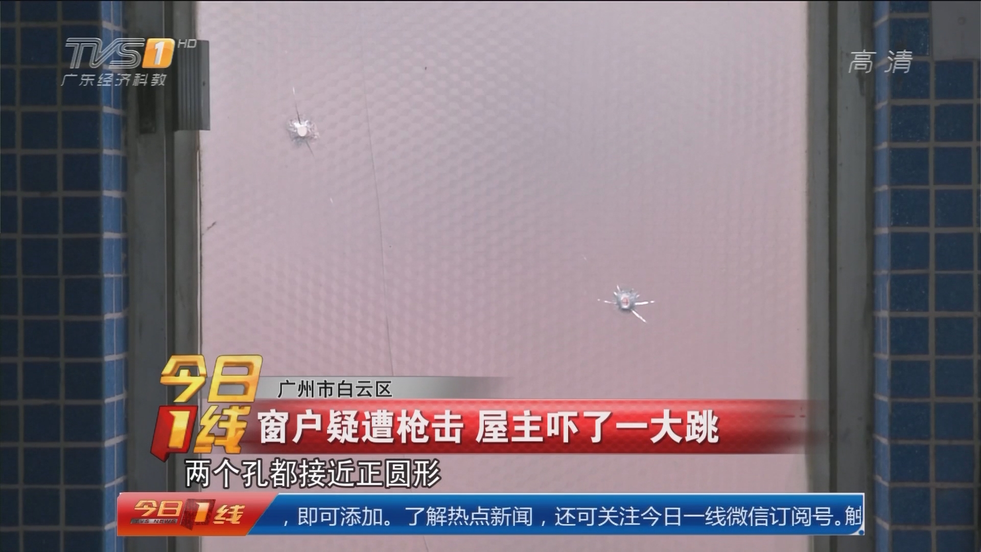 广州市白云区:窗户疑遭枪击 屋主吓了一大跳